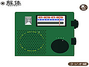 Play Dismantlement radio Game