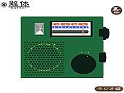 Dismantlement : Radio game