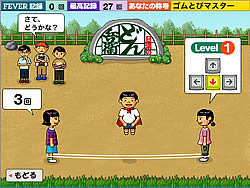 Gomutobi game